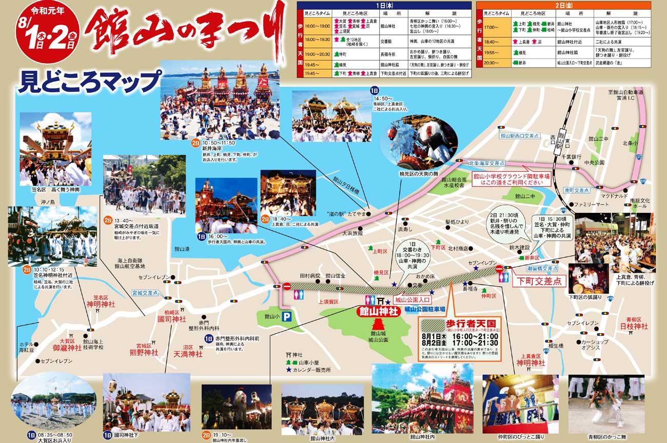 館山のまつり2019年スケジュール