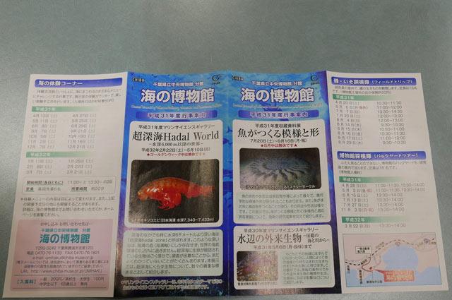 海の博物館案内(表)