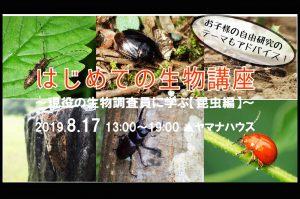 はじめての生物講座【昆虫編】
