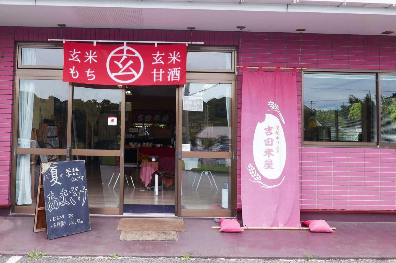 五代目吉田米屋の店舗外観画像