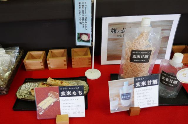 玄米もちと玄米甘酒の画像
