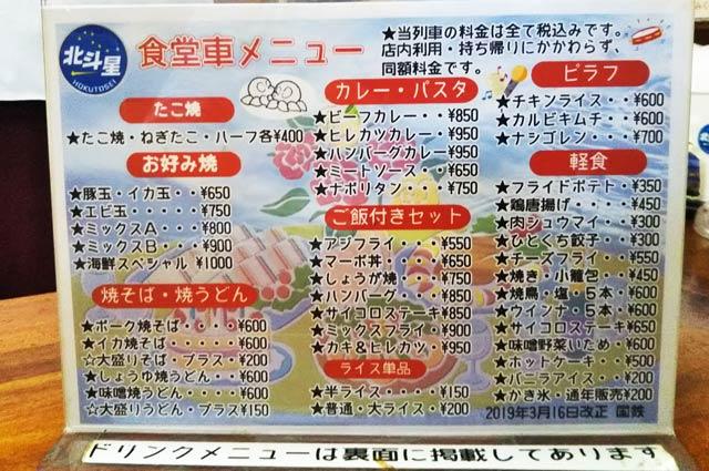 食堂車メニュー(食事)
