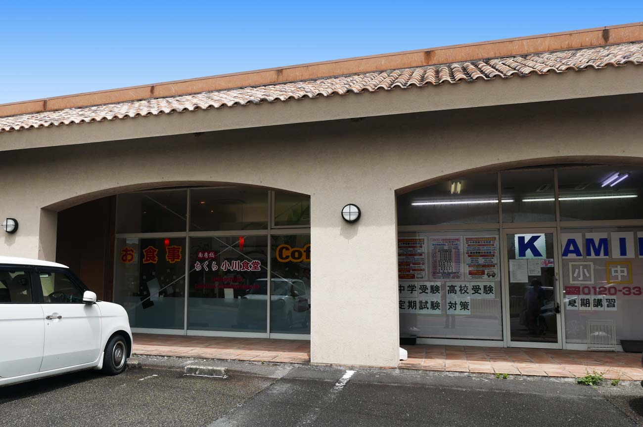 小川食堂の店舗外観画像
