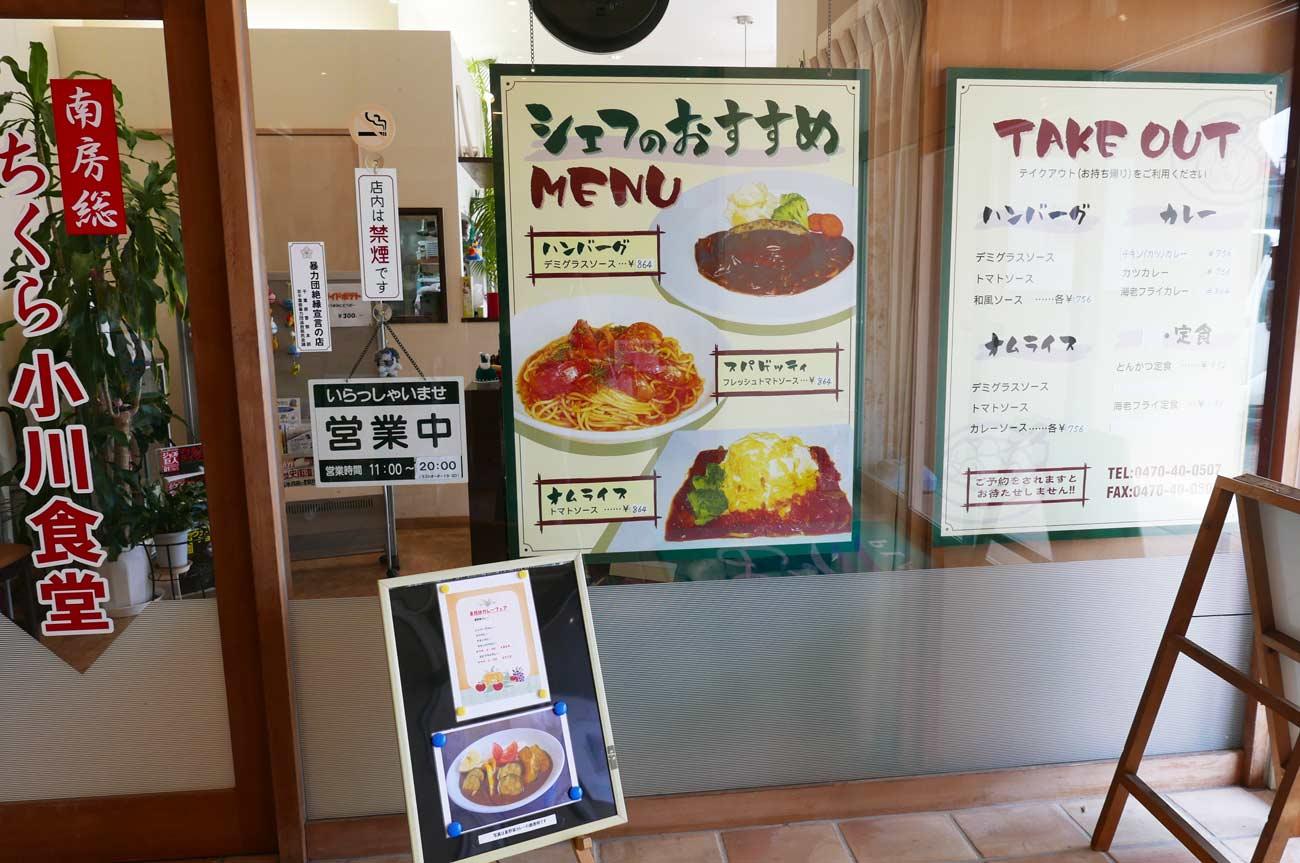 小川食堂の入口