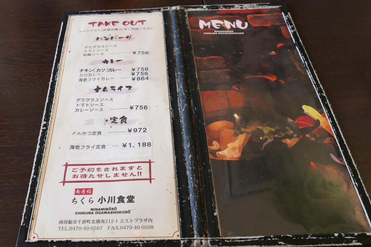 小川食堂のテイクアウトメニュー
