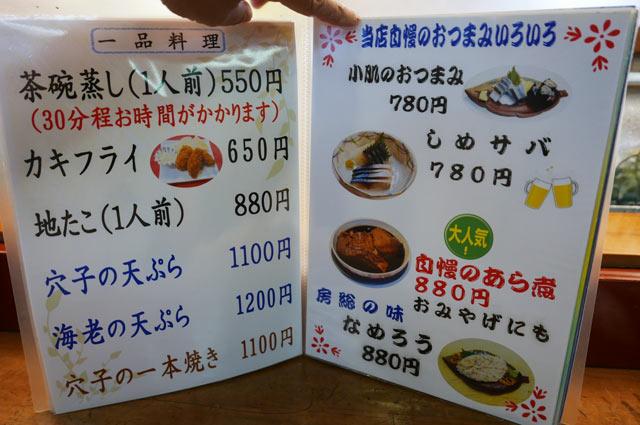 メニュー(一品料理)