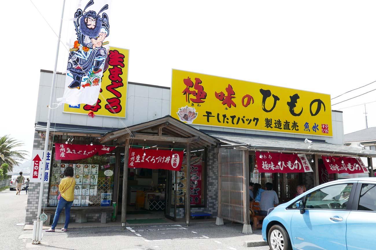 魚水の店舗外観画像