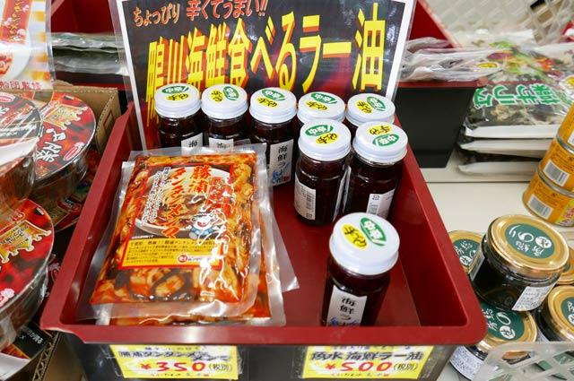鴨川海鮮食べるラー油