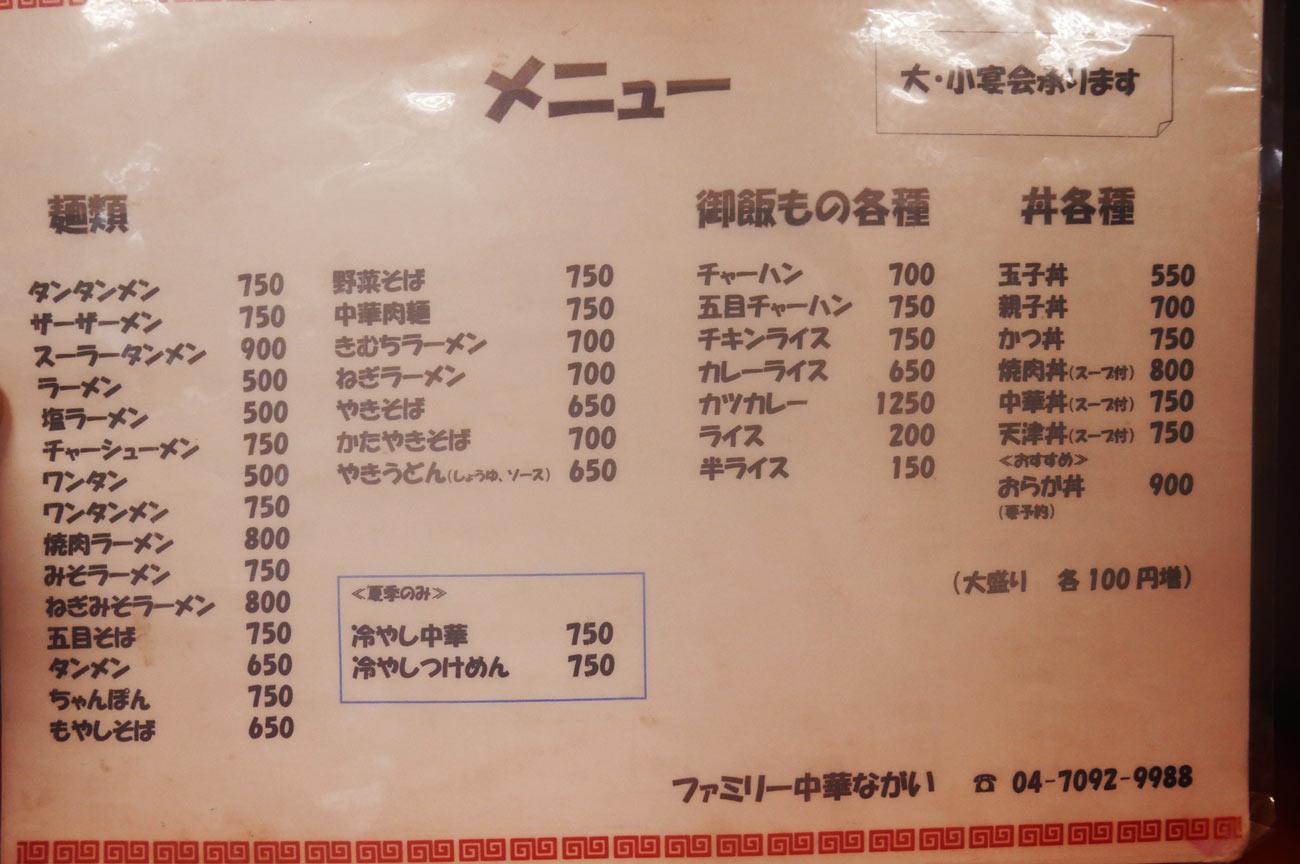 ファミリー中華ながいのメニュー(麺・ご飯もの・丼)