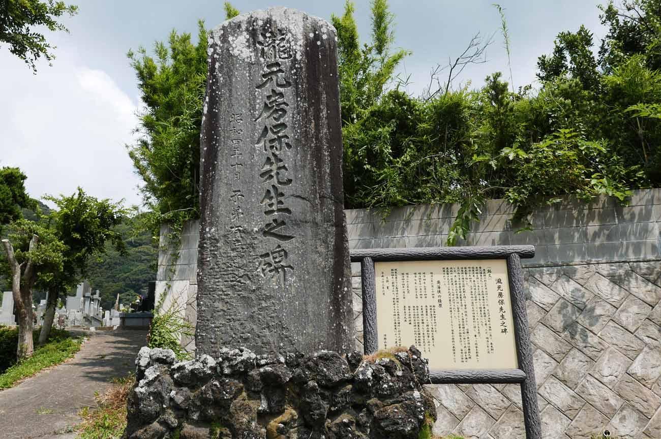 瀧元房保先生之碑
