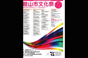 第72回 館山市文化祭のチラシ