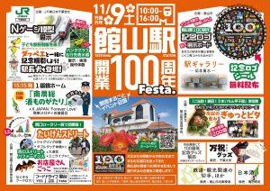 館山駅 開業100周年Festa.
