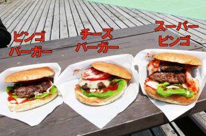 ビンゴバーガー3種