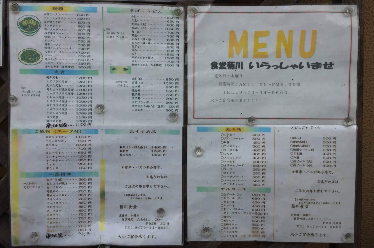 菊川食堂のメニュー