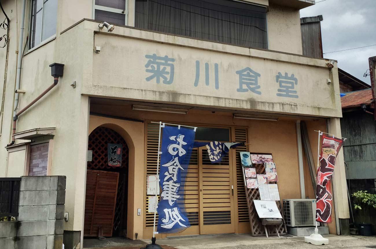 菊川食堂の店舗外観画像