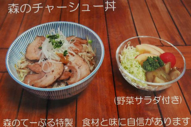 森のチャーシュー丼の画像