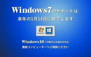 Windows7サポート終了のお知らせ