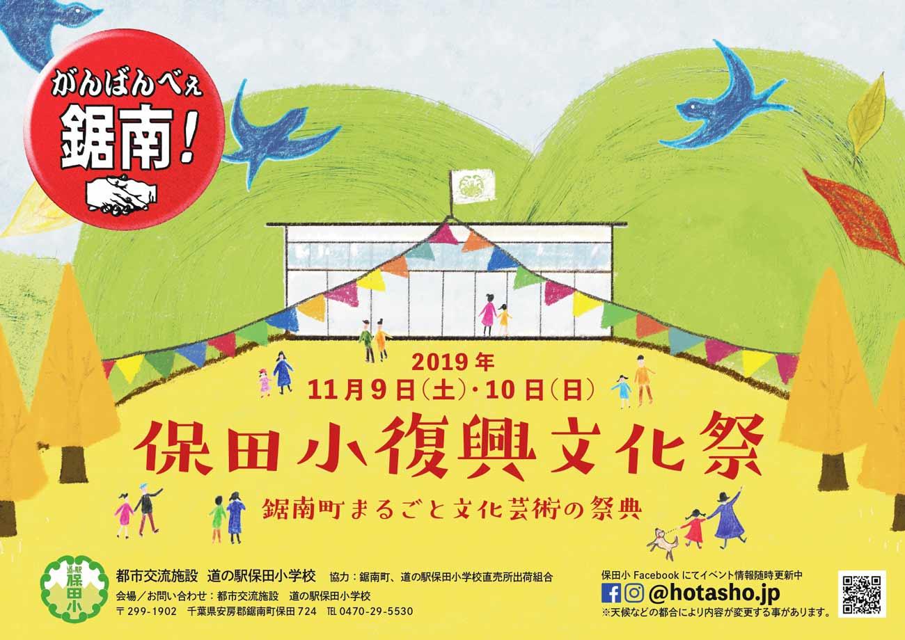 保田小復興文化祭2019のチラシ