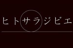 ヒトサラジビエVol.3 【ジビエ×女将料理】2019年11月