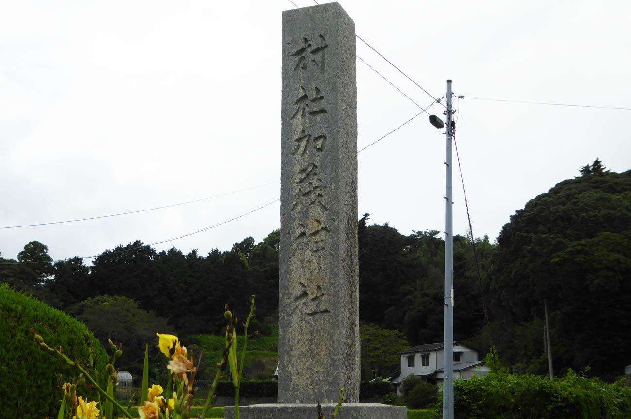 村社加茂神社の石碑