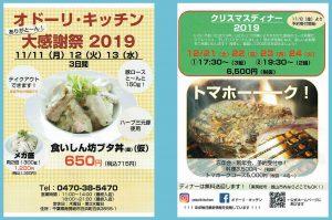 【広告】オドーリ・キッチン大感謝祭2019/クリスマスディナー