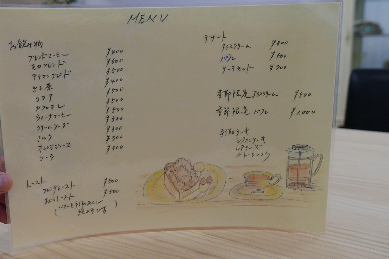 ローズマリーのメニュー(ドリンク・トースト・デザート)