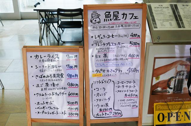 魚屋カフェのメニュー2