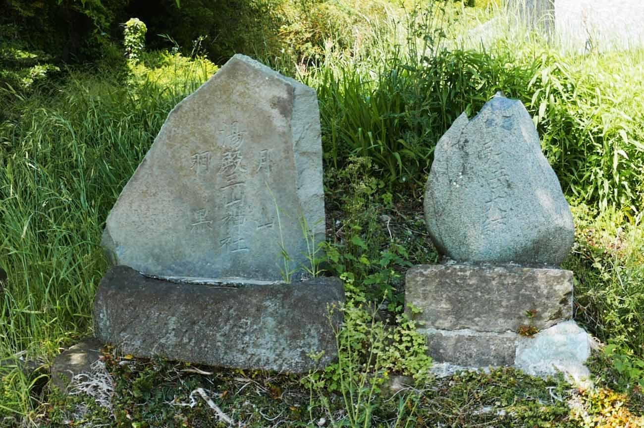 出羽三山の石碑の画像