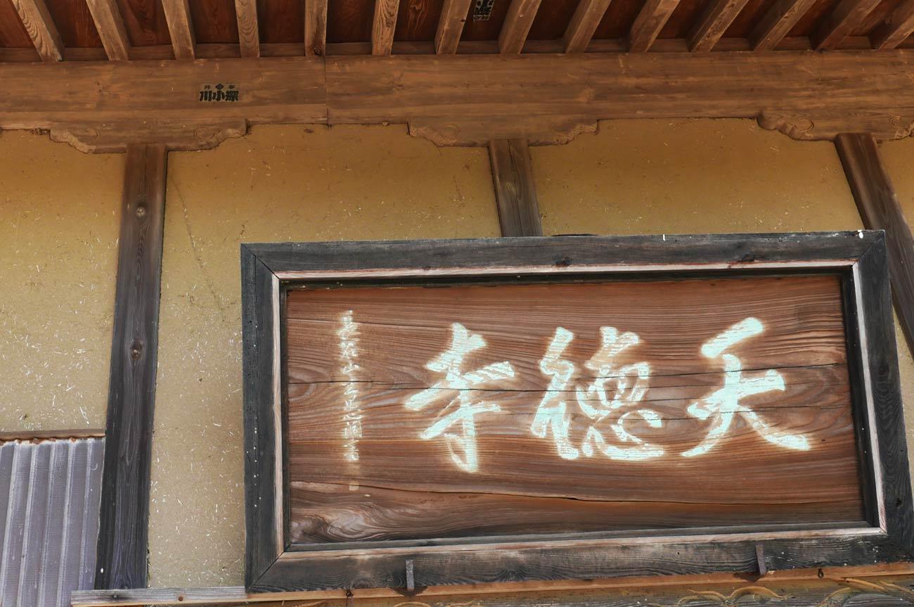 天徳寺の扁額の画像