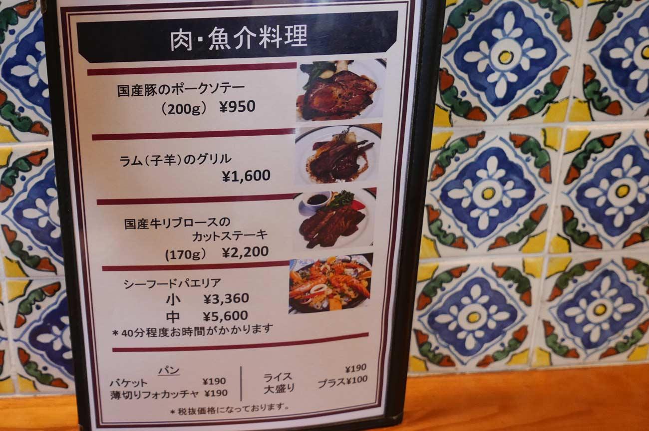 肉・魚料理メニュー
