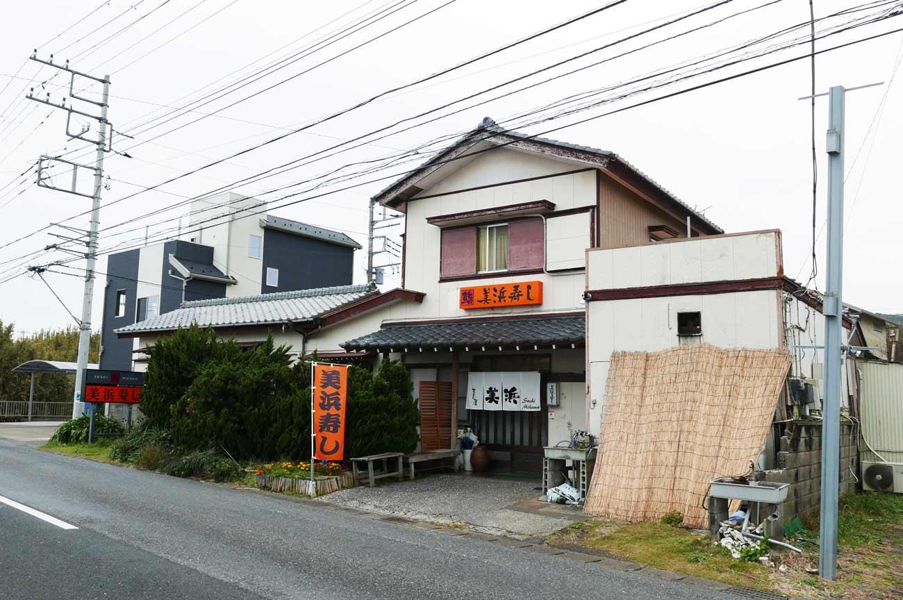 美浜寿司の店舗外観