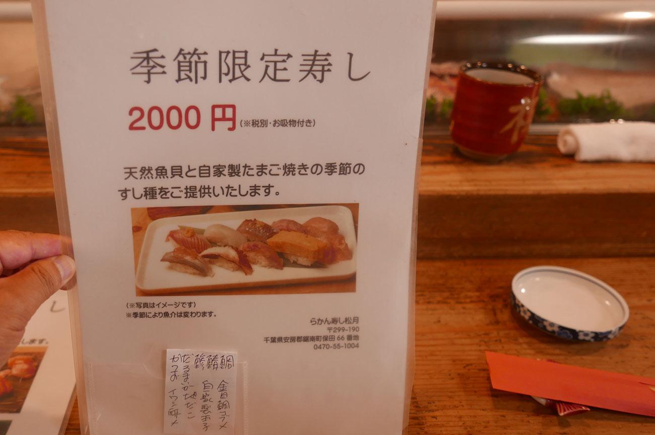 季節限定寿司のメニュー