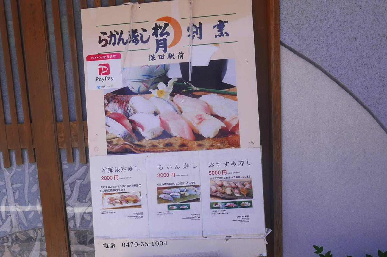 らかん寿司松月のメニュー