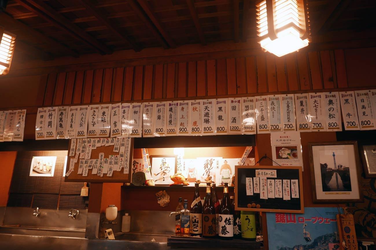 らかん寿司松月の酒