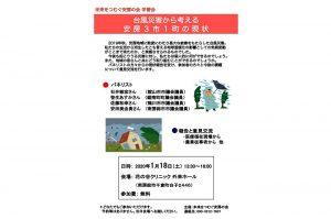 「台風災害から考える安房3市1町の現状」のチラシ
