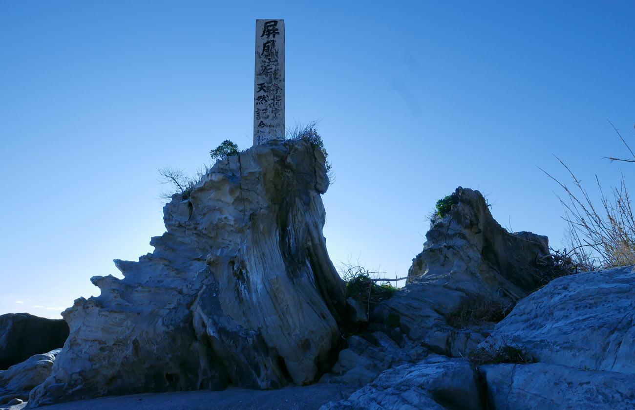 白浜の屏風岩