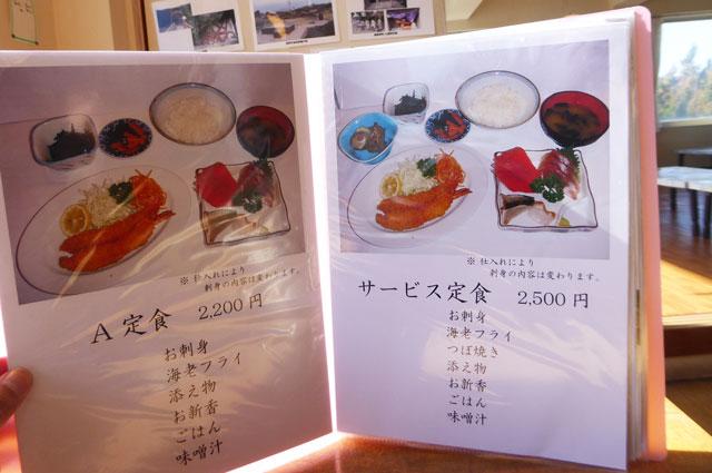 見晴亭の定食メニュー1