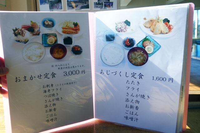 見晴亭の定食メニュー3