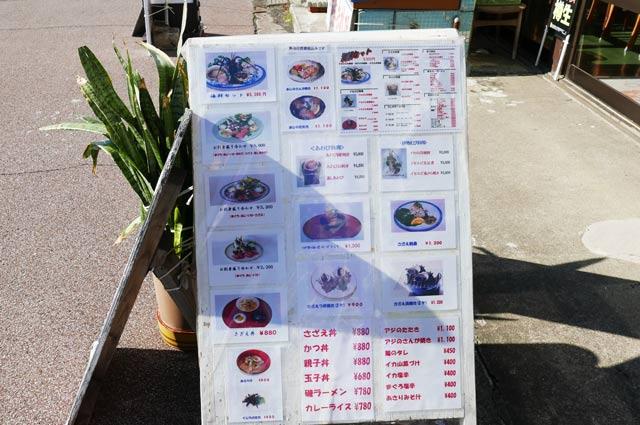 店舗前のメニュー(一品料理、丼物)