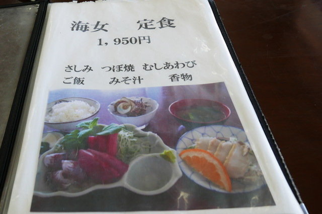 せと食堂のメニュー(海女定食)
