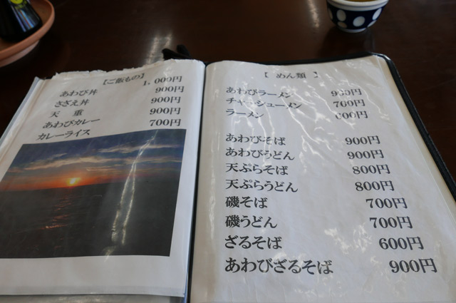 せと食堂のメニュー(めん類)