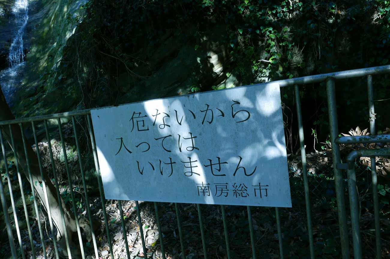 白浜鍾乳洞の立ち入り禁止の看板