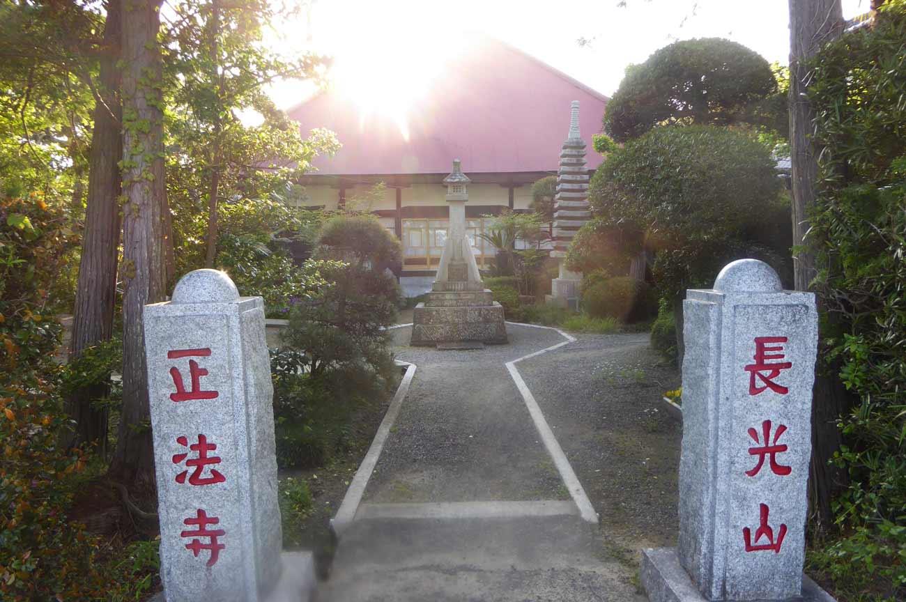 正法寺の山門