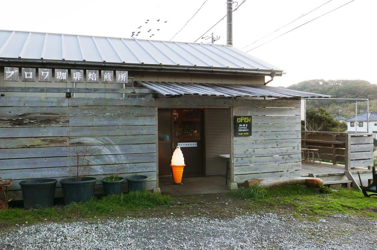 ブロワ珈琲焙煎所の外観