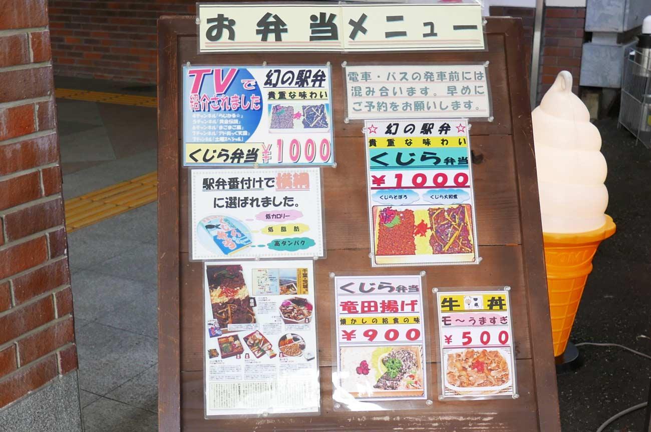 駅弁メニュー
