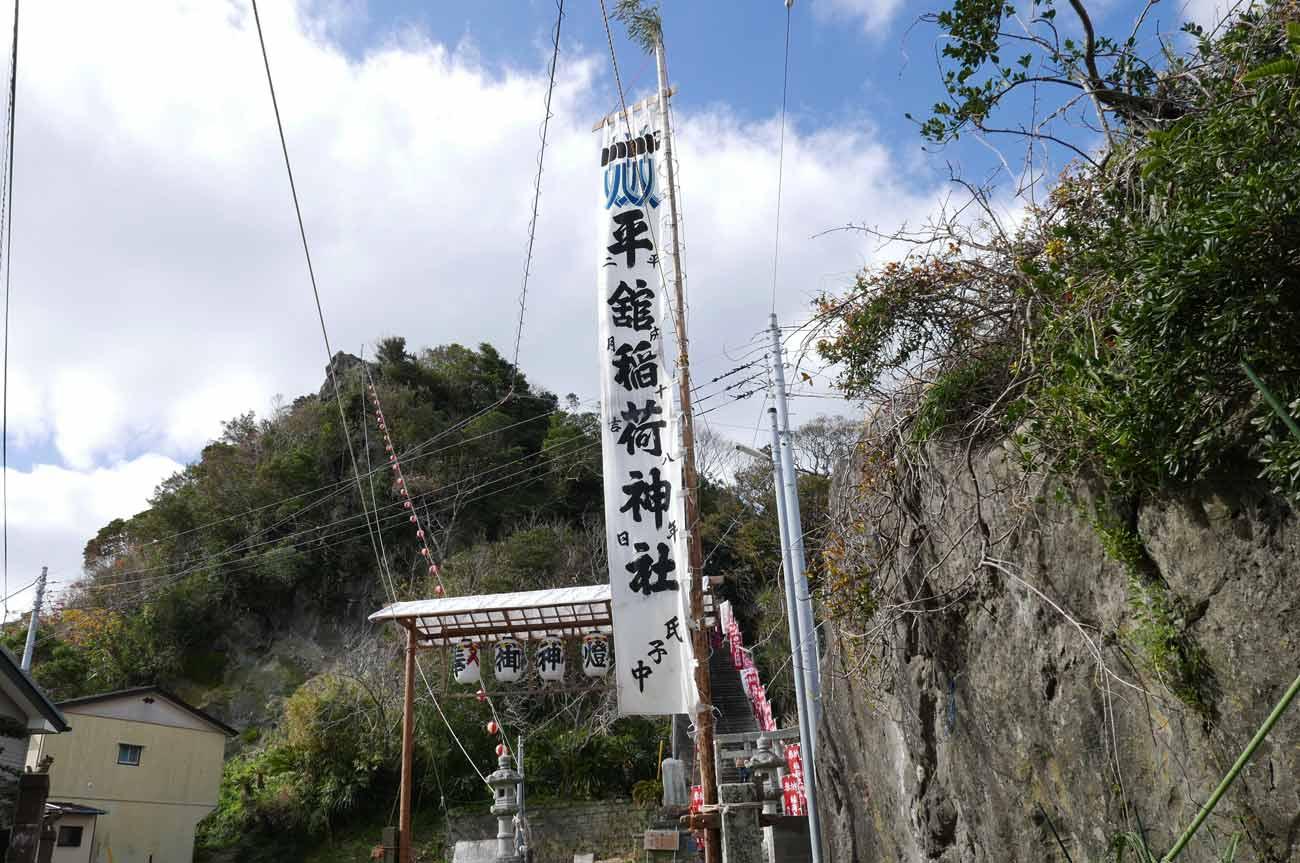 平舘稲荷神社の幟