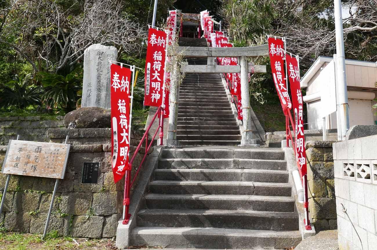 平舘稲荷神社の一の鳥居