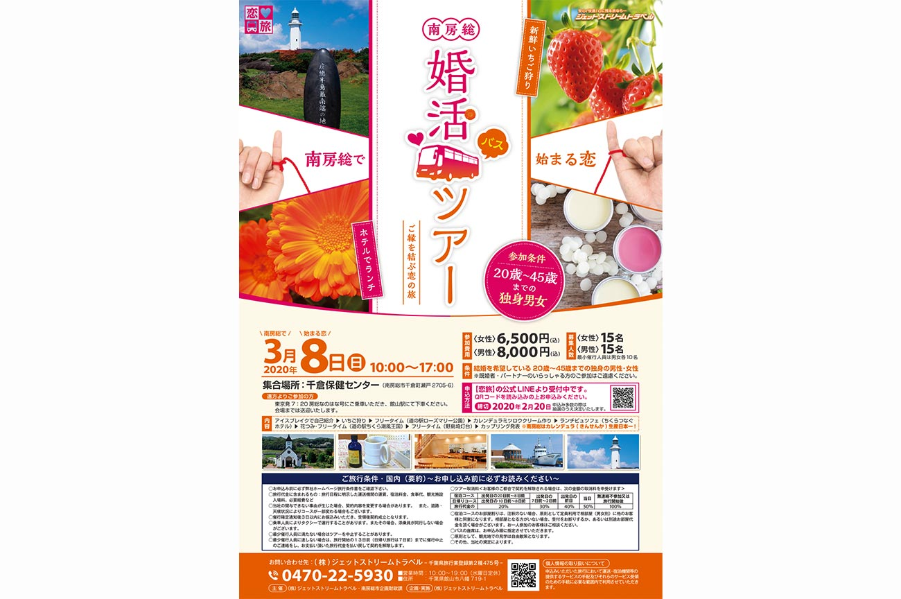 恋旅 南房総婚活バスツアー