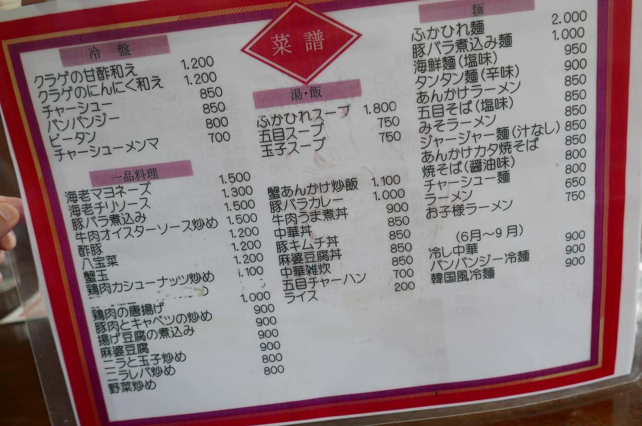 麗華のメニュー(麺・一品料理)