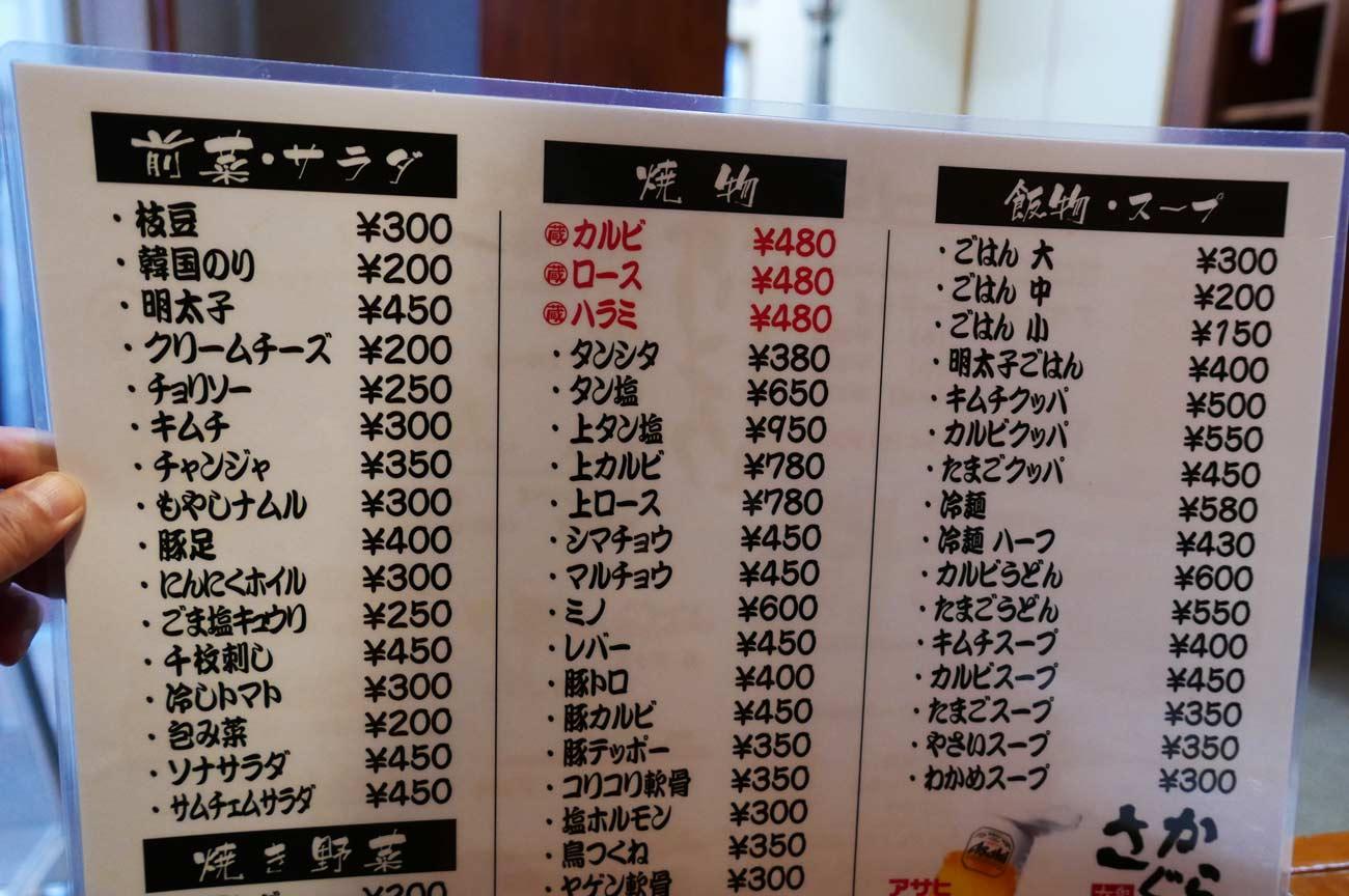 さかぐらのメニュー(前菜・焼物・飯)